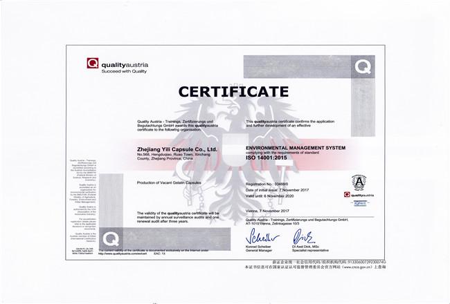 ISO14001:2015英文认证证书